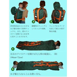 寝袋兼用リュックサック 災害 アウトドア