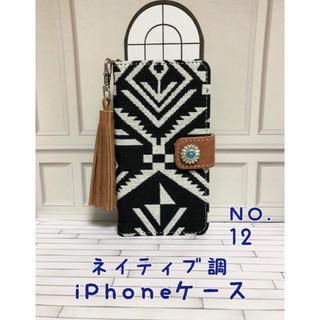ネイティブ柄iPhone6/6s iPhone7 iPhone8ケース手帳型一二
