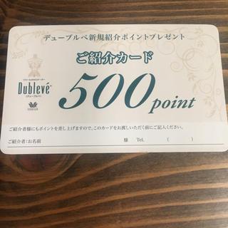 ワコール(Wacoal)のワコール デューブルベ 500円割引券(ショッピング)