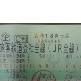 青春18きっぷ 残2回返却不要 8/20発送可能