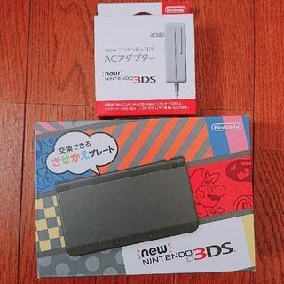 ニンテンドー3DS - Newニンテンドー3DS & ACアダプター