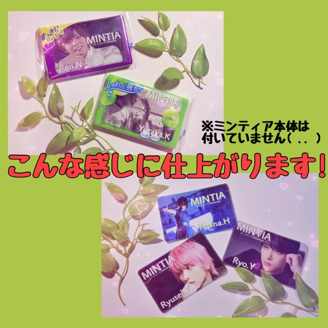 【大好評!】ミンティアシール King&Prince 平野紫耀 エンタメ/ホビーのタレントグッズ(男性タレント)の商品写真