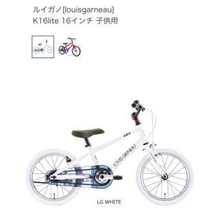 LOUIS GARNEAU - 子供 自転車 ルイガノ 16インチ