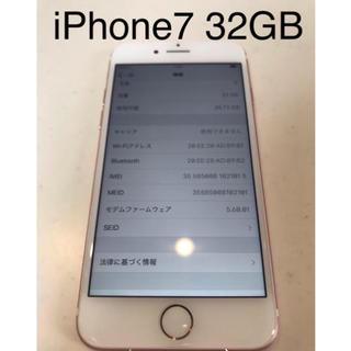 iPhone - iPhone7 ローズゴールド 32GB au 美品