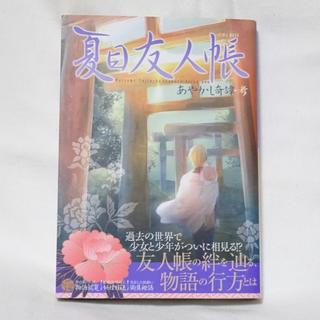 ハクセンシャ(白泉社)の夏目友人帳あやかし奇譚・考 (英和MOOK)(文学/小説)
