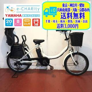 電動自転車 YC030 前子供乗せ取付可 パスバビー 白 20インチ