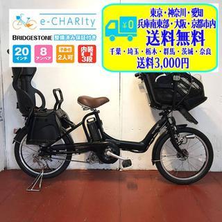 電動自転車 YC031 子供乗せ付 アンジェプティット 黒 20インチ