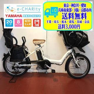 電動自転車 YC032 子供乗せ付 YAMAHA パスキスミニ 白 20インチ