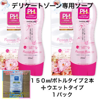 [2本セット➕ウエットタイプ1パック]PH JAPANデリケートゾーン専用ソープ