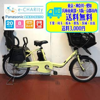電動自転車 YC035 子供乗せ付 ギュットミニ イエロー 8AH 20インチ