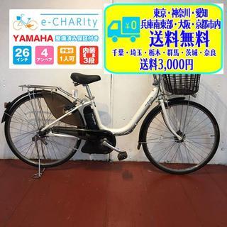 電動自転車 YC037 キズあり特価 YAMAHA PAS 白 26インチ