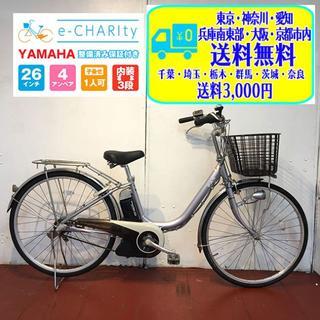 電動自転車 YC038 キズあり特価 ヤマハ PAS パープルグレー