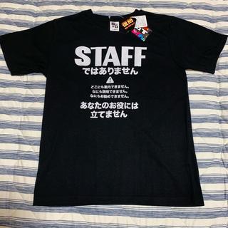 「スタッフではありません」Tシャツ♡ おもしろtシャツ