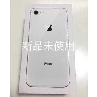 iPhone - iPhone 8 64GB  シルバー au SIMロック解除可能 新品 本体