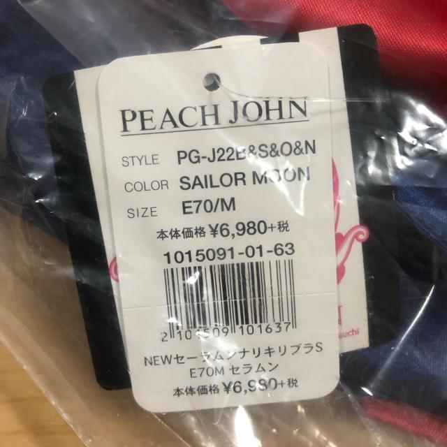 PEACH JOHN(ピーチジョン)の新品 E70/M 美少女戦士セーラームーン なりきりブラセット レディースの下着/アンダーウェア(ブラ&ショーツセット)の商品写真