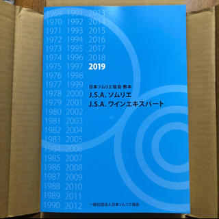 2019年 日本ソムリエ協会 教本(資格/検定)