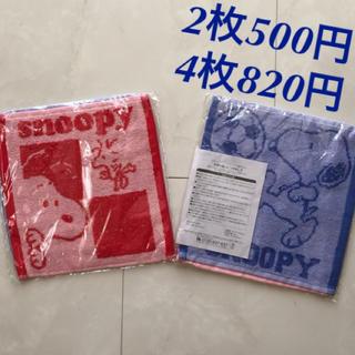 スヌーピー(SNOOPY)のスヌーピー ハンドタオル 計4枚セット 新品 非売品 タオルハンカチ ミニタオル(その他)