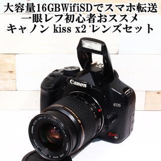 ★大容量16GBWifiSDでスマホ転送★キャノン kiss x2 レンズセット