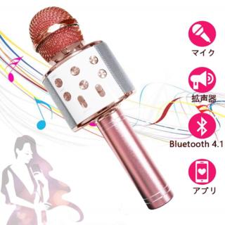 【人気】カラオケマイク ポータブル Bluetoothスピーカー iPhone