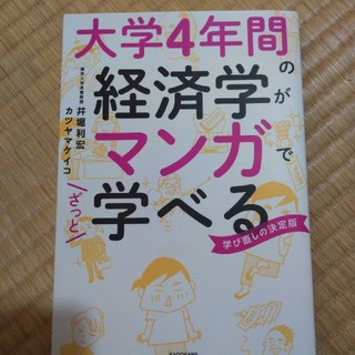 角川書店 - 大学4年間の経済学がマンガでざっと学べる