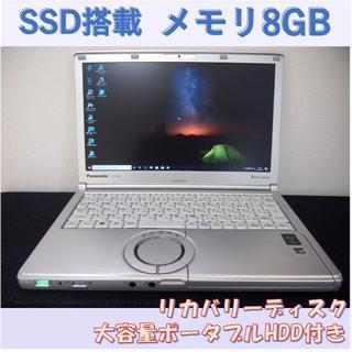 Panasonic - ソリッドステートドライブ爆速レッツノートSSD&メモリ8GB