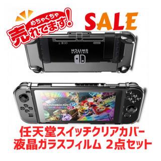 Nintendo Switch - ニンテンドースイッチ クリアカバー ガラス保護フィルム セット