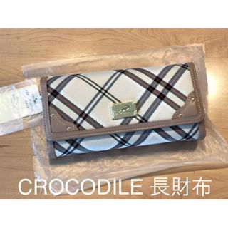 Crocodile - 【新品*未使用】CROCODILE クロコダイル 長財布 10×19×4.5cm