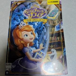 Disney - ディズニー ちいさなプリンセス ソフィア ひみつのとしょしつ DVD レンタル