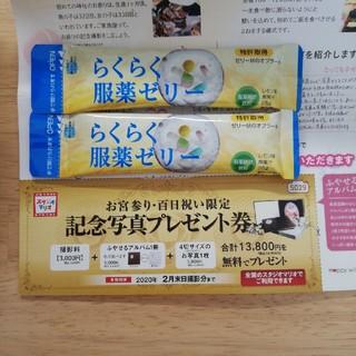 【おまけ付き】14904円無料 スタジオマリオ 記念写真プレゼント券 (その他)