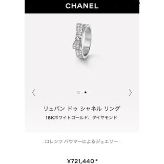 シャネル(CHANEL)のシャネル 正規品 リュバンドゥシャネル リング 指輪 50 k18WG(リング(指輪))