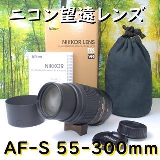 Nikon - 【箱あり】人気の超望遠レンズ☆ニコン AF-S DX 55-300mm