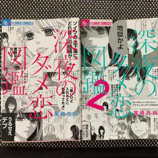 フラワー(flower)の【美品・即日発送】深夜のダメ恋図鑑1.2巻セット(少女漫画)