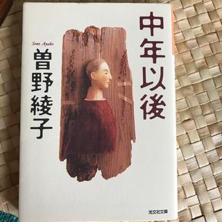 「中年以後」 曽野綾子 (文学/小説)