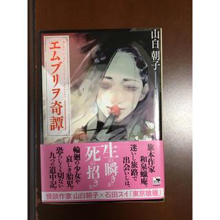 角川書店 - エムブリヲ奇譚/山白朝子/美品!角川文庫