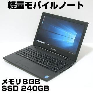 静音★軽量 13インチ Win10/8GB/SSD搭載モバイルノート