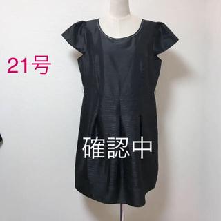 21号 綺麗な切り替えデザイン  セレモニー ワンピ(ひざ丈ワンピース)