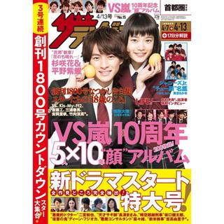 Johnny's - ザテレビジョン 2018.4.13