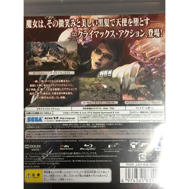 PlayStation3(プレイステーション3)のPS3ソフト/ベヨネッタSEGA エンタメ/ホビーのゲームソフト/ゲーム機本体(家庭用ゲームソフト)の商品写真