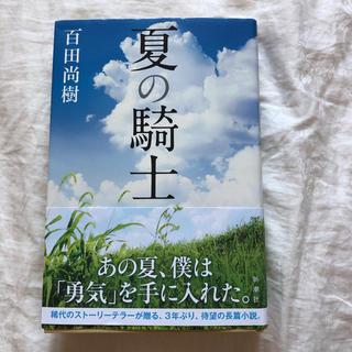 夏の騎士 百田尚樹(文学/小説)