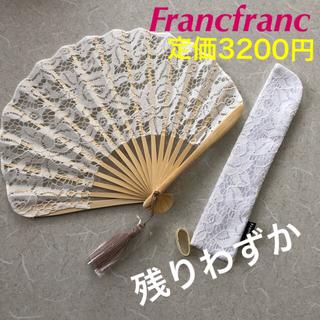 フランフラン(Francfranc)のFrancfranc扇子・収納ケース付き 新品 定価3200円(その他)
