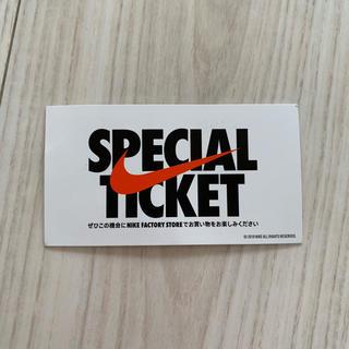 ナイキ(NIKE)のナイキ 値引き券 スペシャルチケット(ショッピング)