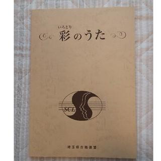 埼玉県合唱連盟 彩のうた 合唱 楽譜