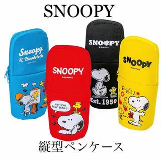 SNOOPY - 【SNOOPY】縦型ペンケース/2種カラー