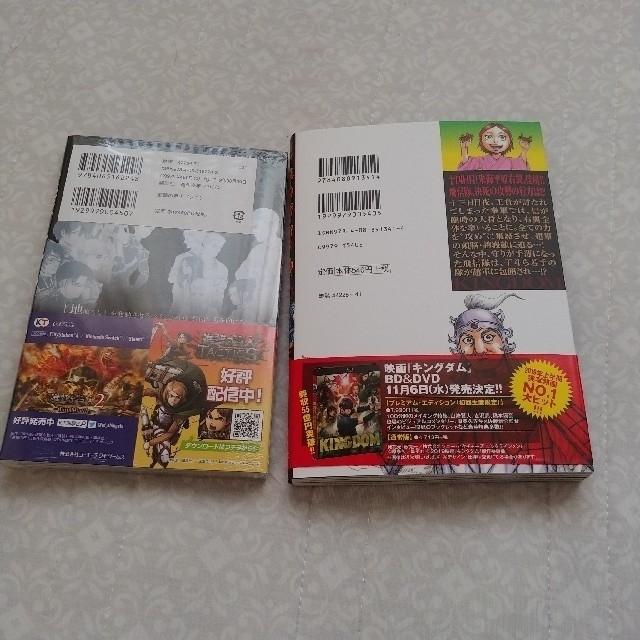 集英社(シュウエイシャ)のキングダム55  進撃の巨人29 エンタメ/ホビーの漫画(少年漫画)の商品写真