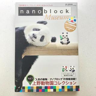 Kawada - 【nanoblock】vol.1 上野動物園コレクション