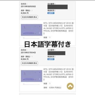 防弾少年団(BTS) - 【日本限定】bts Memories 2018 ひー様専用