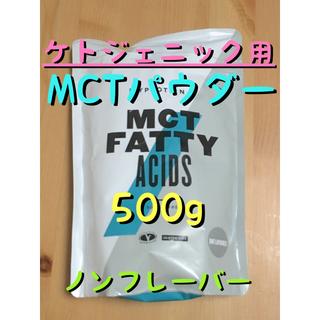 マイプロテイン(MYPROTEIN)の即購入OK!! マイプロテイン  MCT (アミノ酸)