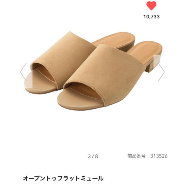 GU(ジーユー)のgu オープントゥフラットミュール  S レディースの靴/シューズ(ミュール)の商品写真