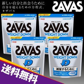 ザバス(SAVAS)の★新品 送料込です★SAVAS ウェイトダウン ヨーグルト風味 1050gx4袋(プロテイン)