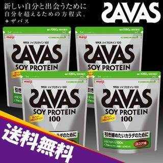 ザバス(SAVAS)の★新品 送料込です★SAVAS ソイプロテイン100 ココア 1050gx4袋(プロテイン)